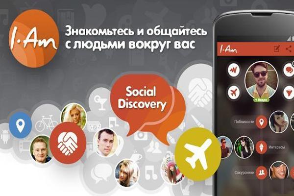 I-Am – знакомства и общение для Samsung Galaxy S4