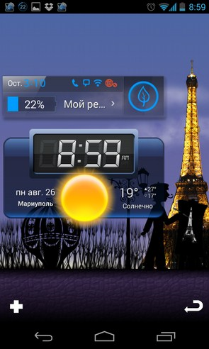 Mon Ami Paris Live Wallpaper - живые обои на Galalxy S4