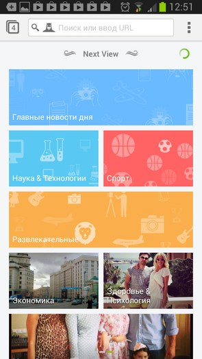 Next Browser – быстрый и современный web-браузер для Galaxy S4, S3, Note 2