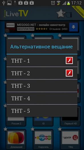 Россия Live TV – бесплатные ТВ-каналы Samsung Galaxy S4, S3, Note