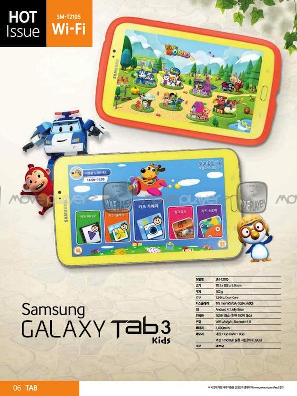 Samsung Galaxy Tab 3 Kids готовится к выходу