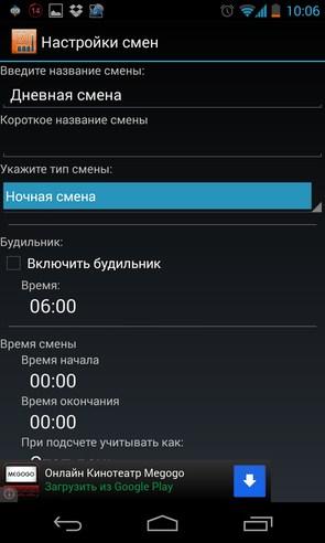 Shift Schedule - приложение с будильником на Samsung Galaxy S4
