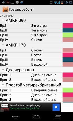 Shift Schedule - программа на смартфоны андроид