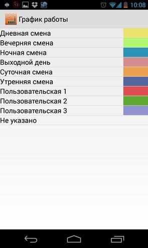 Shift Schedule - программа на Samsung Galaxy S4