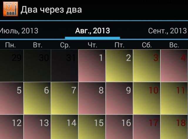 Shift Schedule - приложение с будильником на Android
