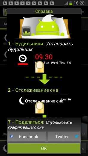 Sleep as Android – умный будильник для Галакси С4