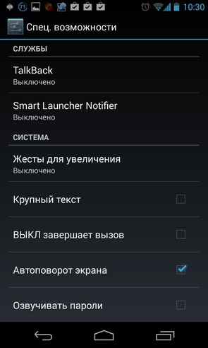 Smart Launcher - лаунчер на смартфон Galalxy S4
