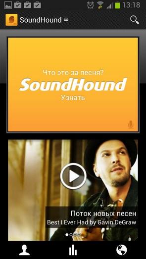 SoundHound – быстрый поиск играющей музыки для Galaxy S4, S3, Note 2