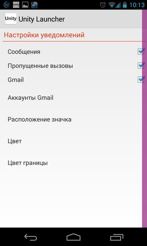Unity Launcher - боковая панель на Android