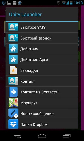 Unity Launcher - боковая панель на Андроид