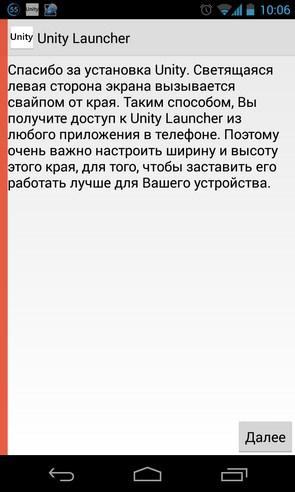 Unity Launcher - лаунчер на Samsung Galaxy S4