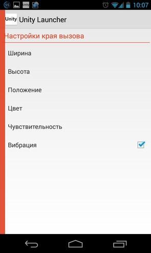 Unity Launcher - боковая панель на Samsung Galaxy S4