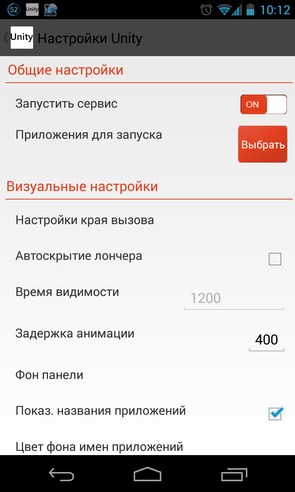 Unity Launcher - боковая панель на смартфоны Android