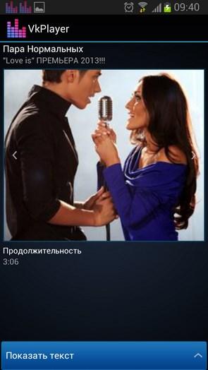 VK Media Player – мультиплеер соц. сети ВКонтакте для Samsung Galaxy S4