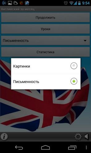 Английский за месяц - приложение на Андроид