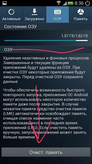 Как очистить ОЗУ (оперативную память) на Galaxy S4