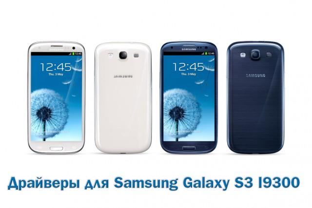 Драйверы для смартфона Samsung Galaxy S3