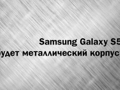 Samsung Galaxy S5 будет металлический корпус