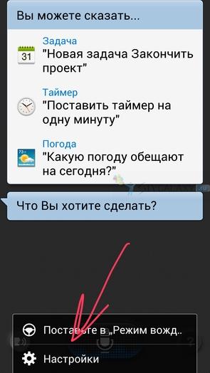 Отключаем S Voice в Galaxy S4
