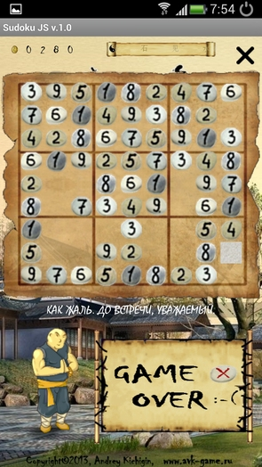 Игра СУДОКУ для Galaxy S4