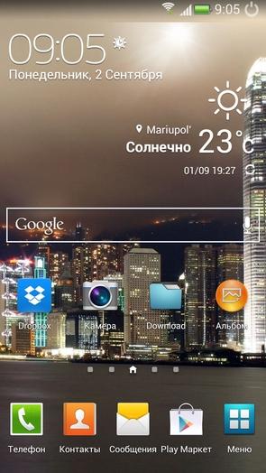 3D iOS7 Parallax LWP - обои в стиле iOS 7 для Galaxy S4