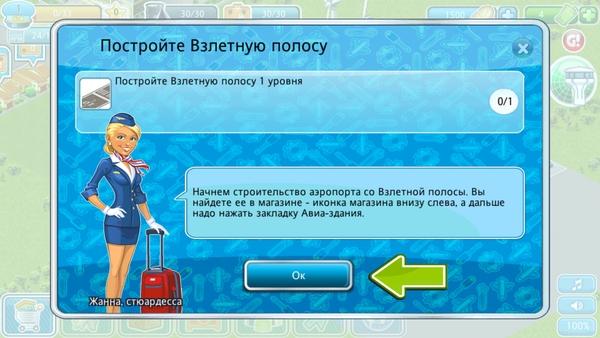 Аэропорт-Сити - стратегия на Галакси С4