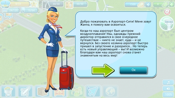 Аэропорт-Сити - обучение