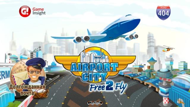 Аэропорт-Сити - управляй целым аэропортом в Galaxy S4
