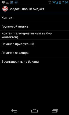 Animated Widget Contact Launch - виджеты на Samsung Galalxy S4