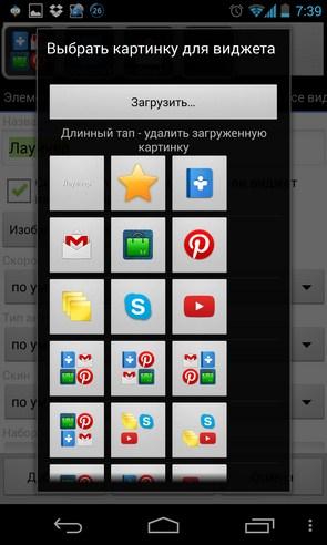 Animated Widget Contact Launch - приложения на Галакси С4