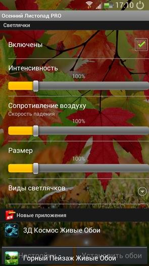 """""""Осенний листопад"""" - настройки"""