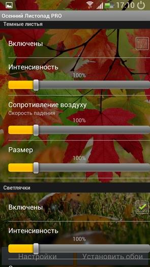 """""""Осенний листопад"""" - интерактивные обои"""