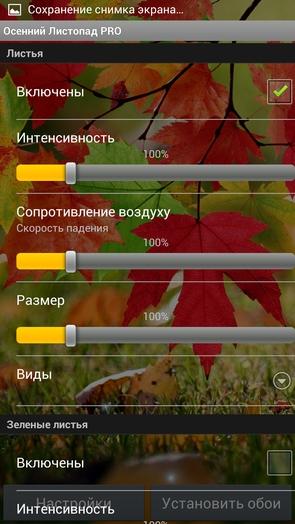 """""""Осенний листопад"""" - анимированные обои для Android"""
