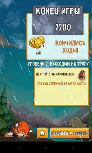 Cavemania - головоломка на Galalxy S4