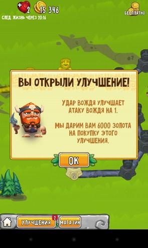 Cavemania - головоломка на смартфоны Android