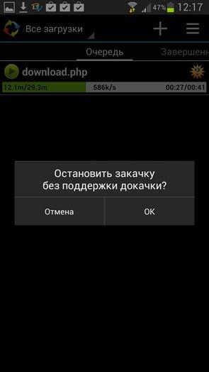 DVGet – менеджер загрузки для Samsung Galaxy S4