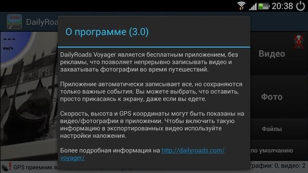 DailyRoads Voyager - видеорегистратор для Galaxy S4, Note 3 и S3