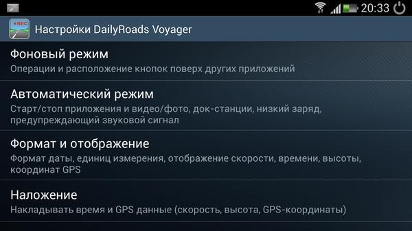DailyRoads Voyager - режимы записи видео