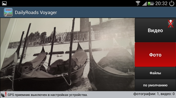 DailyRoads Voyager 3.0