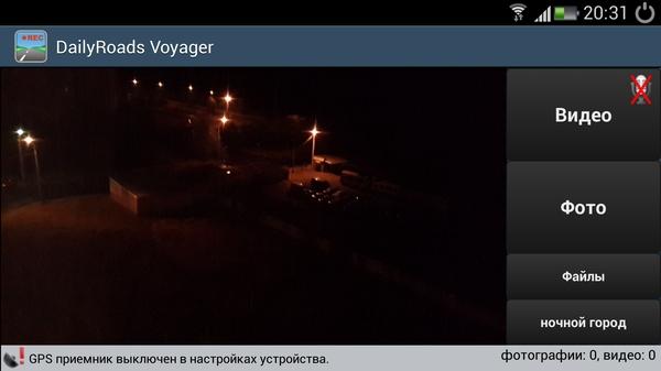 DailyRoads Voyager - авторегистратор из Samsung Galaxy S4