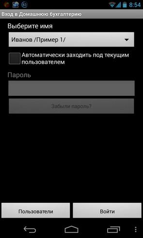 Domashnjaja buhgalterija - программа на Galalxy S4