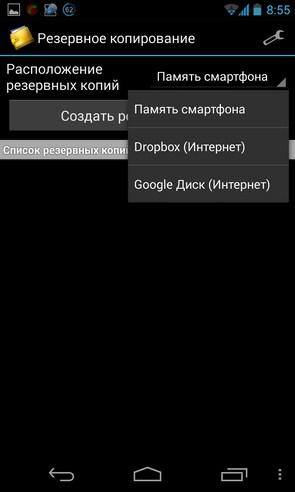 Domashnjaja buhgalterija - программа на Самсунг Галакси С4