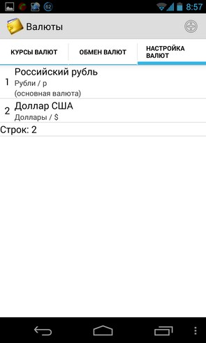 Домашняя бухгалтерия на Samsung Galaxy S4