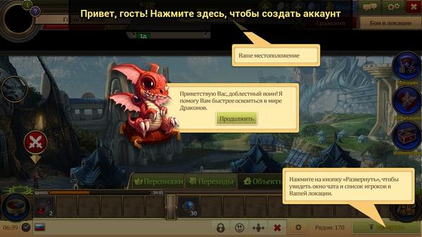 """""""Драконы Вечности"""" - MMORPG для Galaxy S4 и Note 3"""