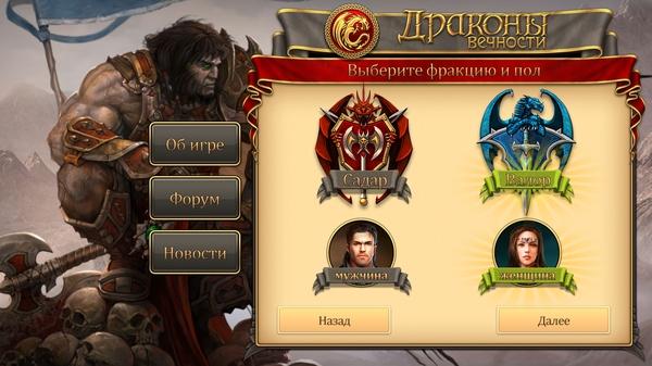 """""""Драконы Вечности"""" - игра в жанре MMORPG для Galaxy S4 и Note 3"""