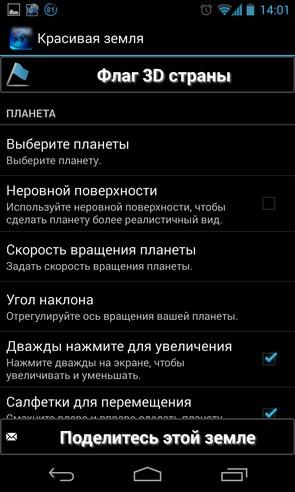 Earth Live Wallpaper - живые обои на смартфоны Android
