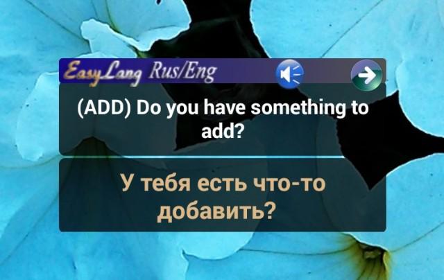 EasyLang - виджет для изучения английского языка на Android