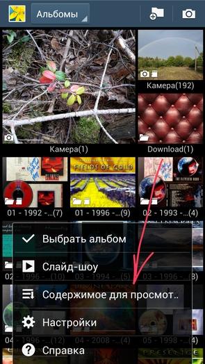 """Как убрать """"лишние"""" картинки из галереи Galaxy S4"""