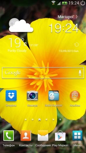 FiveWallpapers - разные обои на рабочий стол Galaxy S4