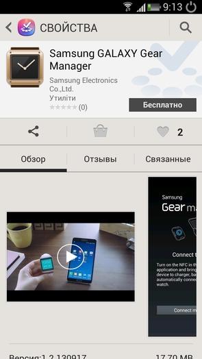 Подключаем Galaxy Gear к Samsung Galaxy S4